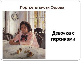 Портреты кисти СероваДевочка с персиками