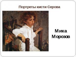 Портреты кисти СероваМика Морозов