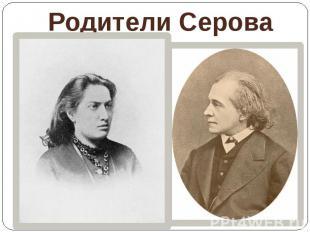 Родители Серова