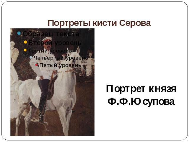 Портреты кисти СероваПортрет князя Ф.Ф.Юсупова