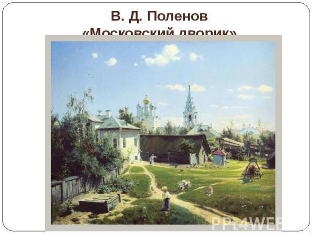 В. Д. Поленов«Московский дворик»