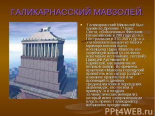 ГАЛИКАРНАССКИЙ МАВЗОЛЕЙ.Галикарнасский Мавзолей был одним из Древних 7 Чудес Св