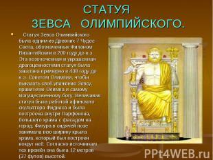 СТАТУЯ ЗЕВСА ОЛИМПИЙСКОГО.Статуя Зевса Олимпийского была одним из Древних 7 Ч