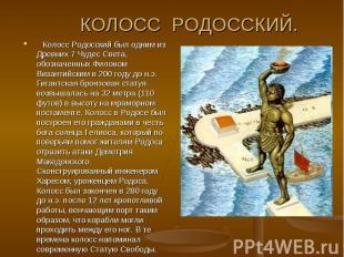 КОЛОСС РОДОССКИЙ.Колосс Родосский был одним из Древних 7 Чудес Света, обознач