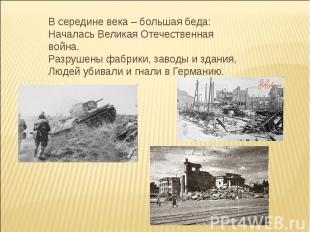 В середине века – большая беда:Началась Великая Отечественная война.Разрушены фа