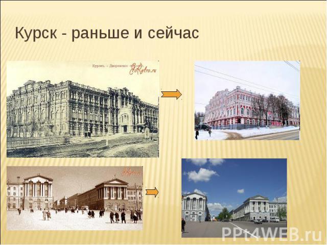 Курск - раньше и сейчас