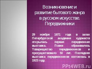 Возникновение и развитие бытового жанра в русском искусстве.Передвижники29 ноябр