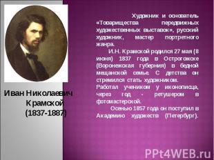 Иван Николаевич Крамской (1837-1887) Художник и основатель «Товарищества передви