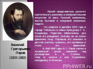 Василий Григорьевич Перов (1833-1882) Яркий представитель русского критического