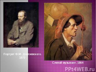 Портрет Ф.М. Достоевского. 1872Слепой музыкант. 1864