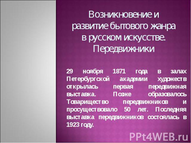 Возникновение и развитие бытового жанра в русском искусстве.Передвижники29 ноября 1871 года в залах Петербургской академии художеств открылась первая передвижная выставка. Позже образовалось Товарищество передвижников и просуществовало 50 лет. После…