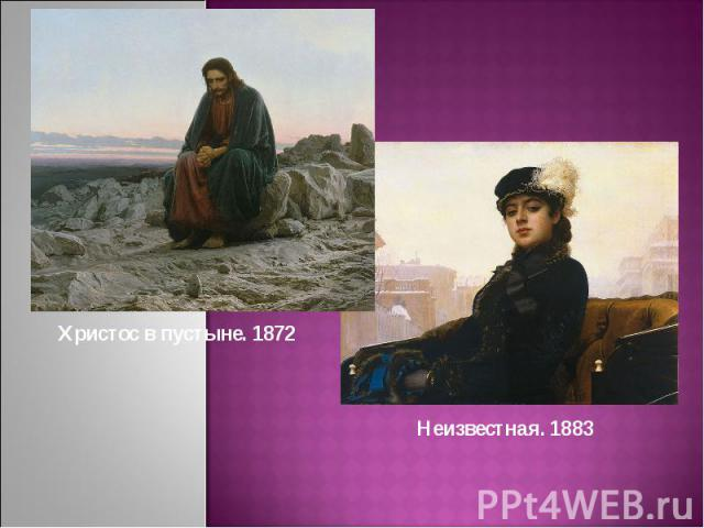 Христос в пустыне. 1872 Неизвестная. 1883