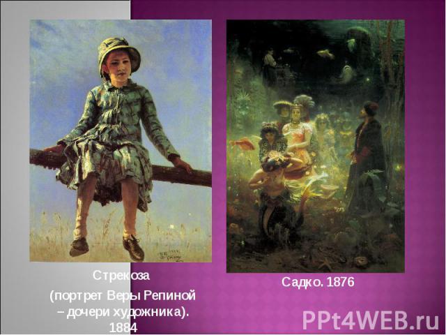 Стрекоза (портрет Веры Репиной – дочери художника). 1884Садко. 1876