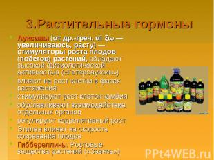 3.Растительные гормоныАуксины (от др.-греч. αὔξω — увеличиваюсь, расту) — стимул