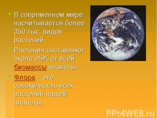В современном мире насчитывается более 350 тыс. видов растений.Растения составля