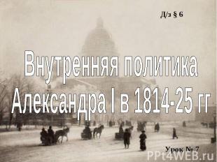 Внутренняя политикаАлександра I в 1814-25 гг