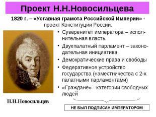 Проект Н.Н.Новосильцева1820 г. – «Уставная грамота Российской Империи» - проект