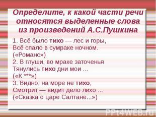 Определите, к какой части речи относятся выделенные словаиз произведений А.С.Пуш