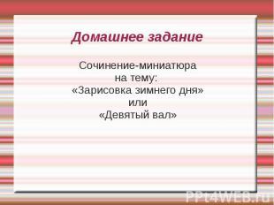 Домашнее задание Сочинение-миниатюрана тему: «Зарисовка зимнего дня»или«Девятый