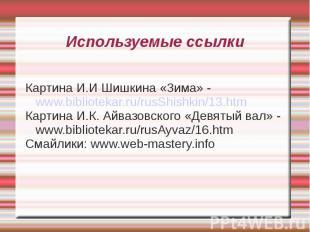 Используемые ссылки Картина И.И Шишкина «Зима» - www.bibliotekar.ru/rusShishkin/