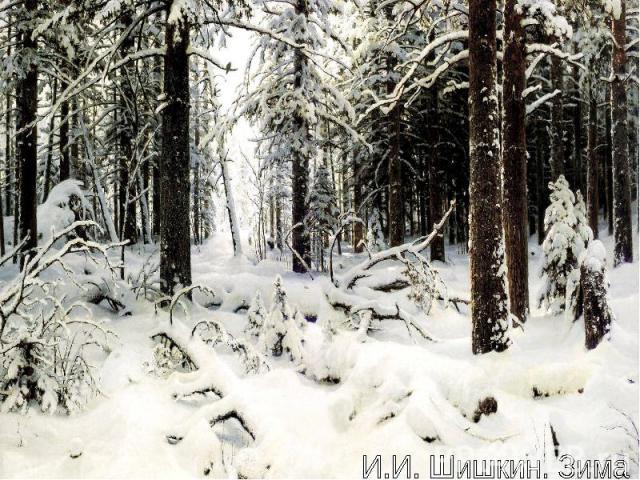 И.И. Шишкин. Зима