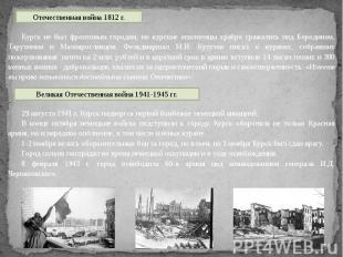 Курск не был фронтовым городом, но курские ополченцы храбро сражались под Бороди
