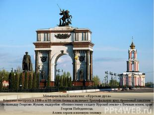 Мемориальный комплекс «Курская дуга»Комплекс построен в 1998 г. к 55-летию битвы