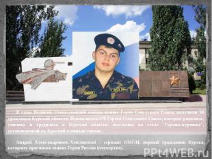В годы Великой Отечественной войны звание Героя Советского Союза получили 56 уро