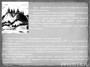 Курск - древнейший город Киевской Руси, защитник её земель от набегов кочевников