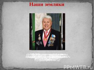 Наши землякиВ.Н. Винокур — советский и российский юморист, певец и телеведущий.
