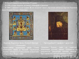 В Курске открыты для прихожан 33 храма.В 1990-х годах открыты духовные семинария