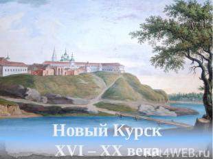 Новый КурскXVI – XX века