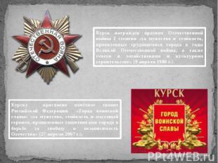 Курск награждён орденом Отечественной войны I степени «за мужество и стойкость,