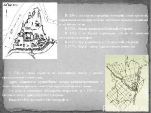 В 1596 г. на старом городище возведена новая крепость, отражавшая нападения поль