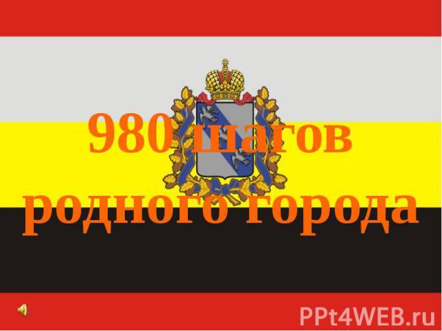 980 шагов родного города