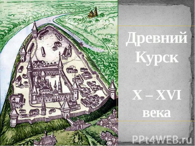 ДревнийКурскX – XVIвека