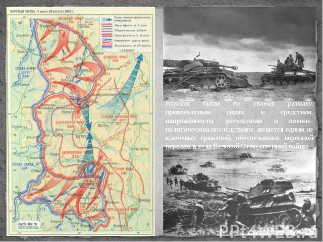 Курская битва по своему размаху, привлекаемым силам и средствам, напряжённости, результатам и военно-политическим последствиям, является одним из ключевых сражений, обеспечивших коренной перелом в ходе Великой Отечественной войны.