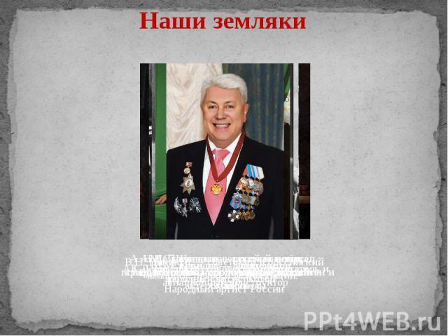 Наши землякиВ.Н. Винокур — советский и российский юморист, певец и телеведущий. Народный артист России