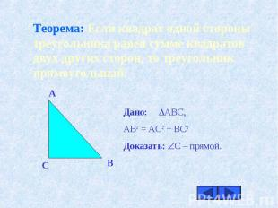 Теорема: Если квадрат одной стороны треугольника равен сумме квадратов двух друг
