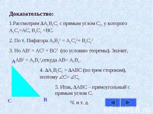 Доказательство:1.Рассмотрим А1В1С1 с прямым углом С1, у которого А1С1=АС, В1С1 =