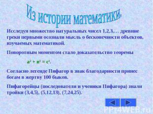 Из истории математики.Исследуя множество натуральных чисел 1,2,3,… древние греки