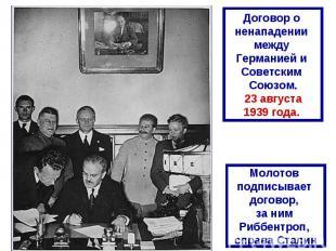 Договор о ненападении между Германией и Советским Союзом.23 августа1939 года. Мо