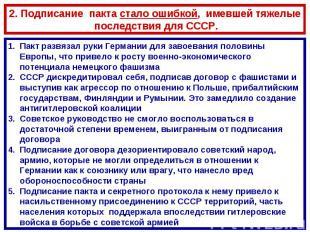2. Подписание пакта стало ошибкой, имевшей тяжелые последствия для СССР.Пакт раз