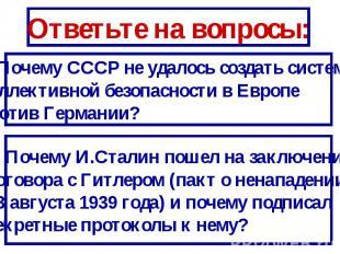 Ответьте на вопросы:1. Почему СССР не удалось создать систему коллективной безоп