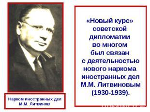 «Новый курс» советской дипломатии во многом был связан с деятельностьюнового нар