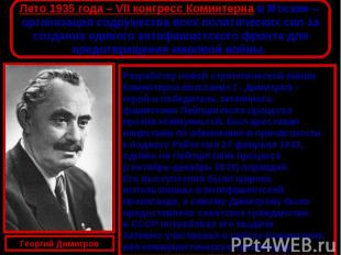 Лето 1935 года – VII конгресс Коминтерна в Москве – организация содружества всех