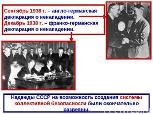 Сентябрь 1938 г. – англо-германская декларация о ненападении.Декабрь 1938 г. – ф