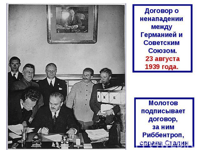 Договор о ненападении между Германией и Советским Союзом.23 августа1939 года. Молотов подписывает договор, за ним Риббентроп, справа Сталин