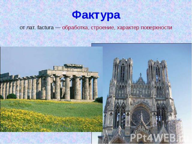 Фактураот лат. factura — обработка, строение, характер поверхности