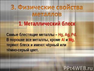 3. Физические свойства металлов 1. Металлический блескСамые блестящие металлы –